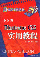 中文版Illustrator CS2实用教程
