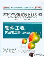 软件工程--实践者之路(第6版)(英文影印版)