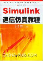 Simulink通信仿真教程[按需印刷]
