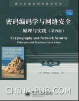密码编码学与网络安全--原理与实践(第四版)(英文影印版)