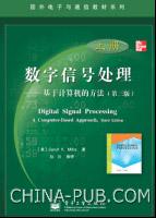 数字信号处理――基于计算机的方法(上册)(第三版)