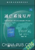 通信系统原理(中文版)