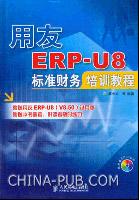 用友ERP-U8标准财务培训教程(含光盘)