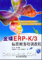 金蝶ERP-K/3标准财务培训教程(含光盘)