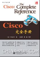 Cisco完全手册