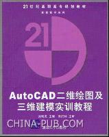 AutoCAD二维绘图及三维建模实训教程
