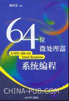 64位微处理器系统编程