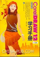 CorelDRAW12中文版学习手册(含光盘)