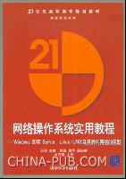 网络操作系统实用教程-Windows2000 Server、Liunx/UNIX及其异构网络的互联