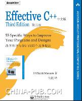 Effective C++:改善程序技术与设计思维的55个有效做法(第三版)(中文版) (08年度畅销榜TOP50)