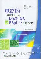 电路的计算机辅助分析--MATLAB与PSpice应用技术