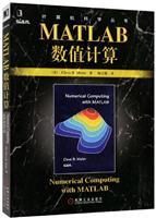 (特价书)MATLAB数值计算