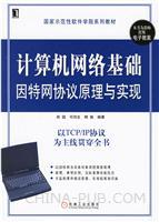 (特价书)计算机网络基础:因特网协议原理与实现