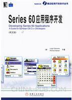 Series 60应用程序开发(英文影印版)
