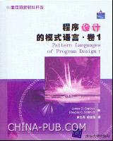 程序设计的模式语言・卷1