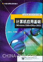 计算机应用基础(Windows 2000+Office 2003)[按需印刷]