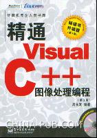 精通Visual C++图像处理编程(第3版)