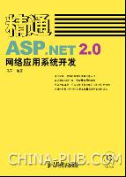 精通ASP.NET 2.0网络应用系统开发[按需印刷]