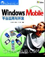 Windows Mobile平台应用与开发[按需印刷]