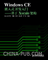 Windows CE嵌入式开发入门--基于Xscale架构[按需印刷]