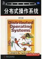 分布式操作系统(英文影印版)