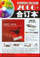 《中国电脑教育报》2006年合订本(上)(1DVD)