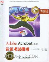 Adobe Acrobat6.0认证考试指南[按需印刷]