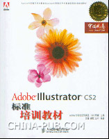 Adobe lllustrator CS2标准培训教材[按需印刷]