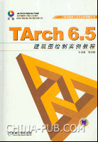 TArch 6.5建筑图绘制实例教程(含光盘)