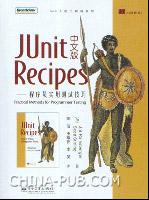 Junit Recipes中文版--程序员实用测试技巧