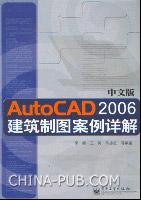 AutoCAD 2006中文版建筑制图案例详解