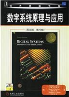 数字系统原理与应用(英文影印版)(第10版)