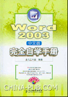 Word 2003中文版完全自学手册[按需印刷]