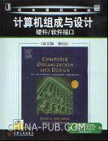 (特价书)计算机组成与设计硬件/软件接口(英文影印版・第3版)