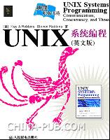 UNIX系统编程(英文影印版)