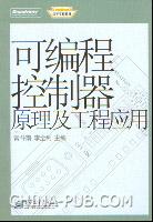 可编程序控制器原理及工程应用