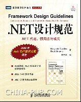 .NET 设计规范--.NET约定、惯用法与模式[按需印刷]