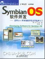 Symbian OS软件开发开发--应用C++开发智能手机应用程序入门[按需印刷]