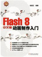 专家导航--Flash 8中文版动画制作入门