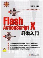 专家导航--Flash ActionScript X开发入门