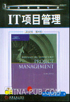 IT项目管理(英文影印版)(第4版)