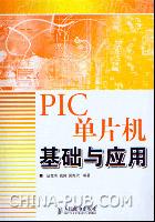 PIC单片机基础与应用[按需印刷]