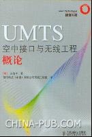 (特价书)UMTS空中接口与无线工程概论