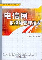 电信网监控和管理技术[按需印刷]
