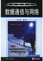 (特价书)数据通信与网络(英文影印版)(第4版)