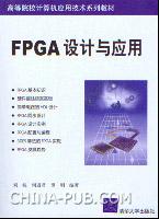 FPGA设计与应用