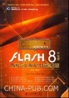 Flash 8中文版动画与交互设计技能训练