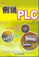 例说PLC
