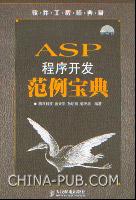 ASP程序开发范例宝典[按需印刷]
