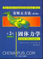 有限元方法(第5版)(第2卷)固体力学